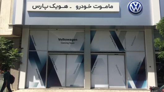 Der iranische Importeur Mammut Khodro hatte zuletzt Fahrzeuge der Marke Volkswagen in den Iran importiert und vertrieben (Archivbild).